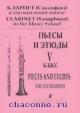 Кларнет (саксофон) 5 кл. Пьесы и этюды